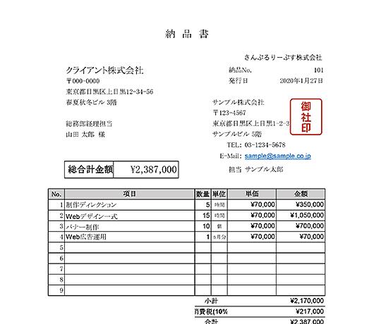 納品書テンプレート(税率10%/単位あり)