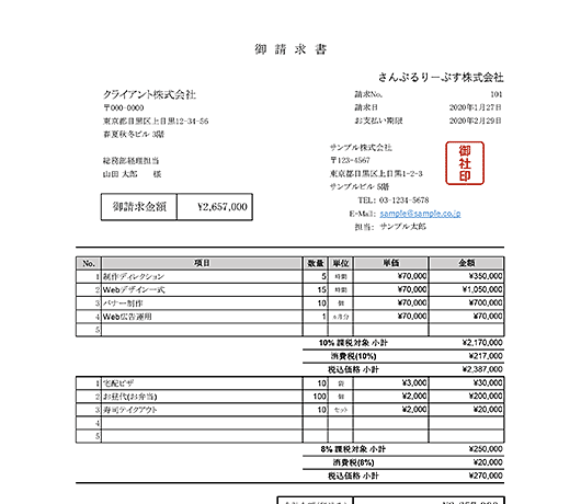 請求書テンプレート(企業向け/区分記載方式対応/単位あり/小計別)