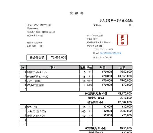 受領書テンプレート(区分記載方式対応/単位あり/小計別)