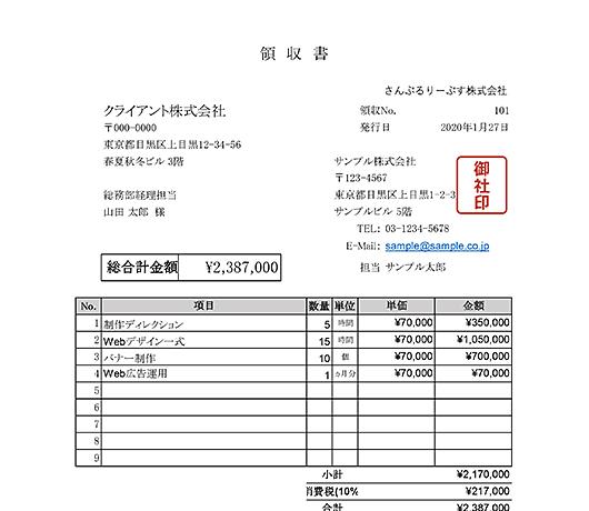 領収書テンプレート(税率10%/単位あり)