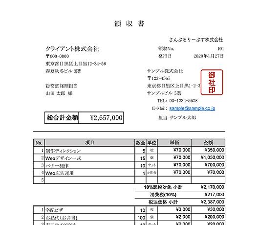 領収書テンプレート(区分記載方式対応/単位あり/小計別)