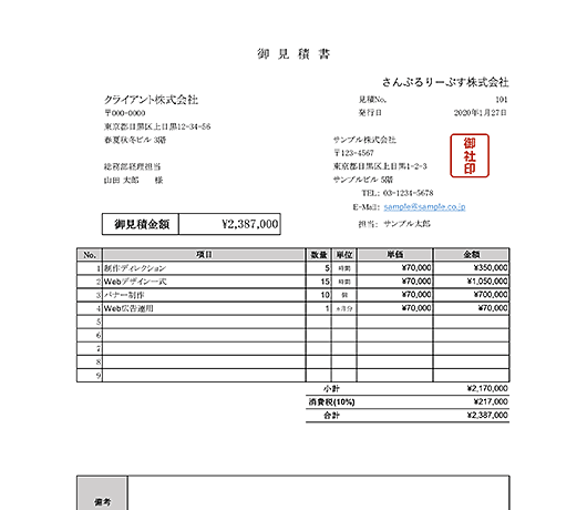 見積書テンプレート(税率10%/単位あり)