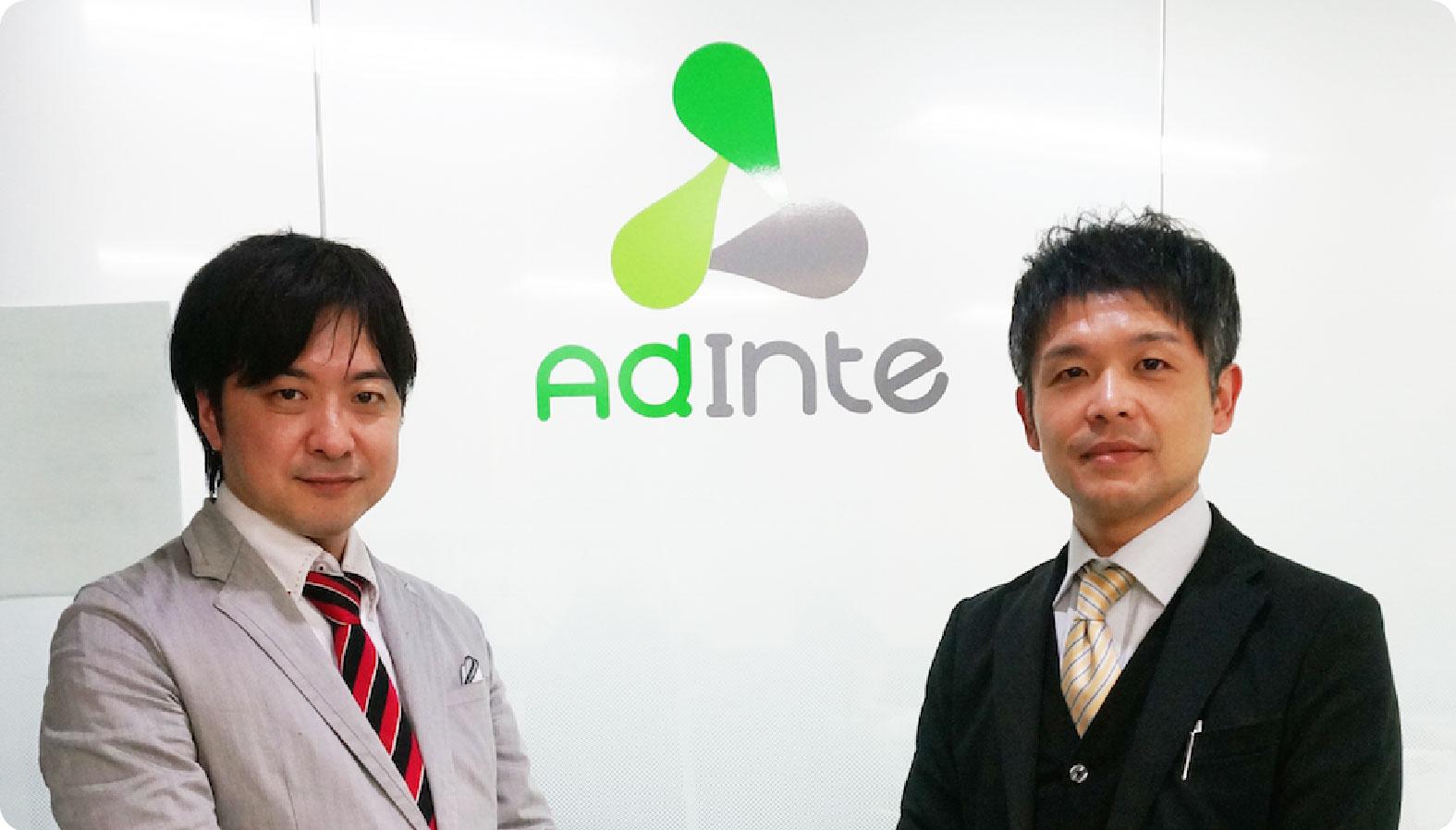 株式会社アドインテ(Adinte)全社請求管理担当川又様 (写真:左)と管理部長桑名様 (写真:右)の写真