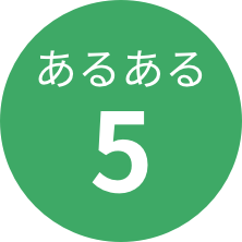 あるある5
