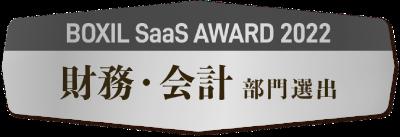 BOXIL SaaS Award 2021 財務・会計部門受賞