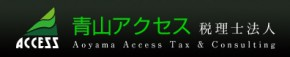 Aoyama Access Accounting office