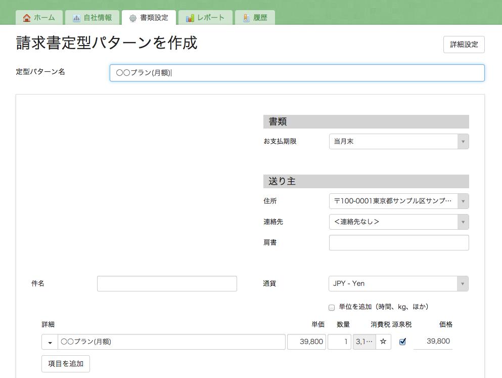 スクリーンショット 2015-08-18 13.03.25