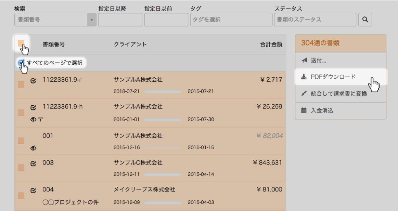 スクリーンショット 2015-08-18 13.41.48