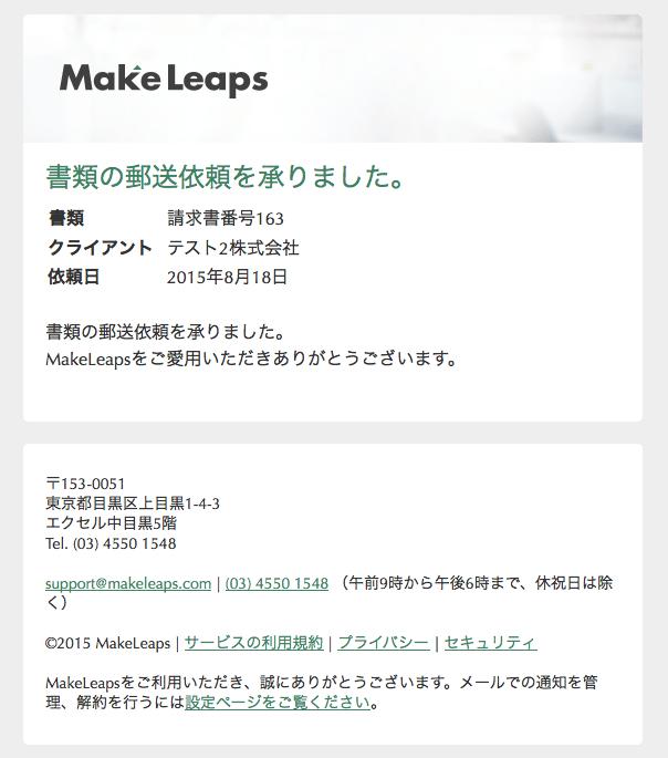 スクリーンショット 2015-08-18 18.02.44