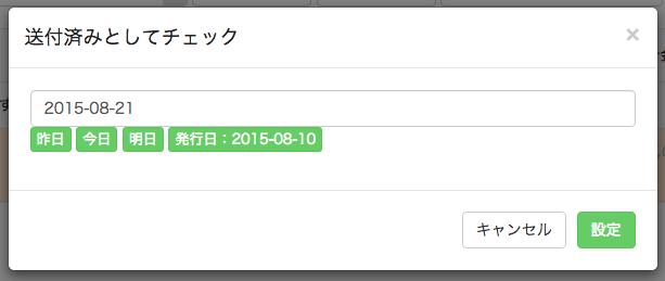 スクリーンショット 2015-08-21 12.48.13