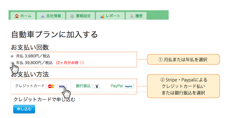 支払い方法選択_manual