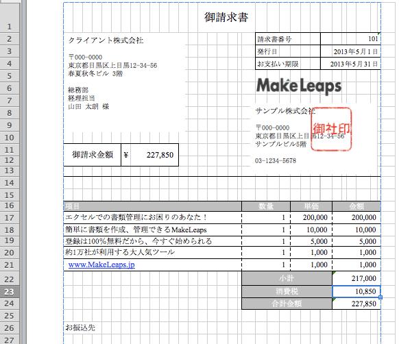 請求書テンプレート__7_.xlsx