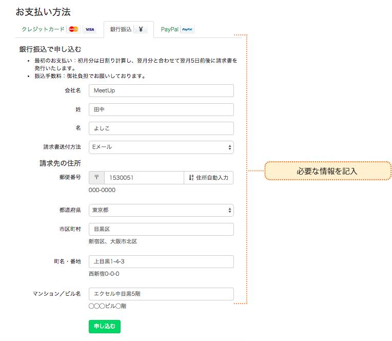 銀行振込_manual