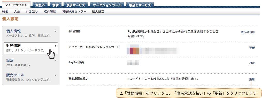 PayPal2_ed