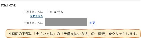 PayPal4_ed