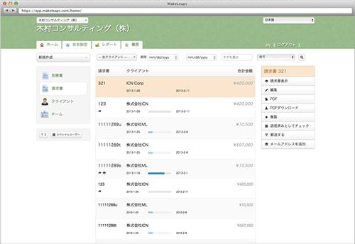 app_screen_jp
