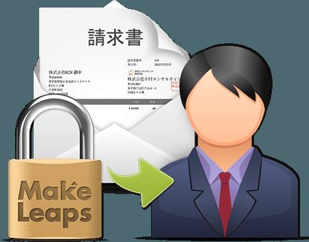 セキュア送信:クライアントに請求書を送付する最善の方法