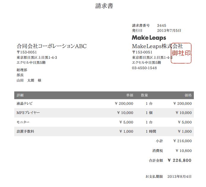 https___app.makeleaps.com_invoice_3445__fmt_pdf-3