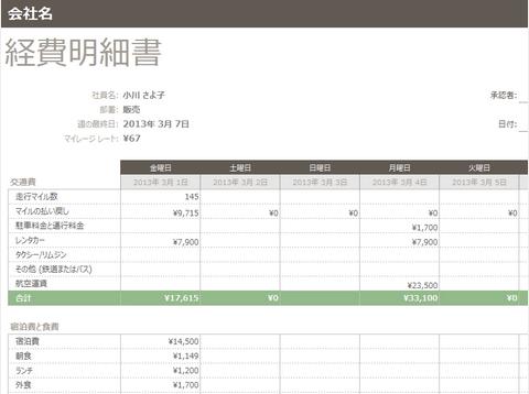 経費明細書_-_テンプレート_-_Office.com