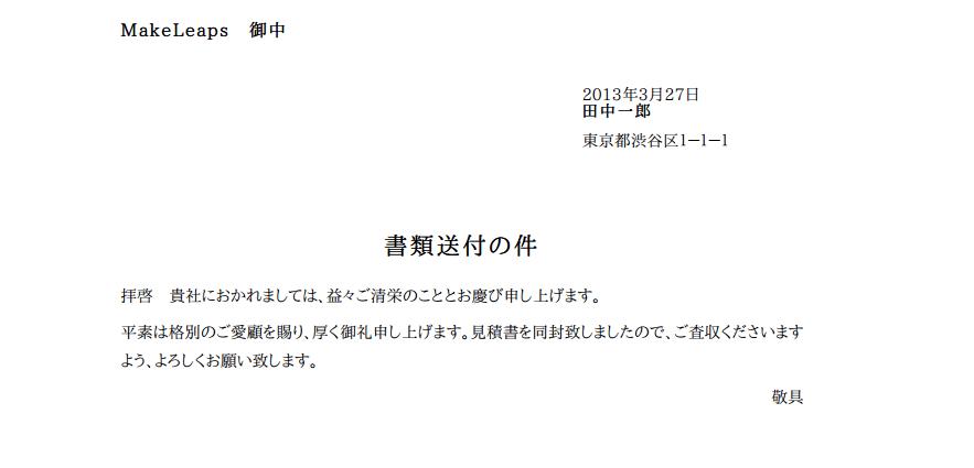 Fax 送付 状 文例