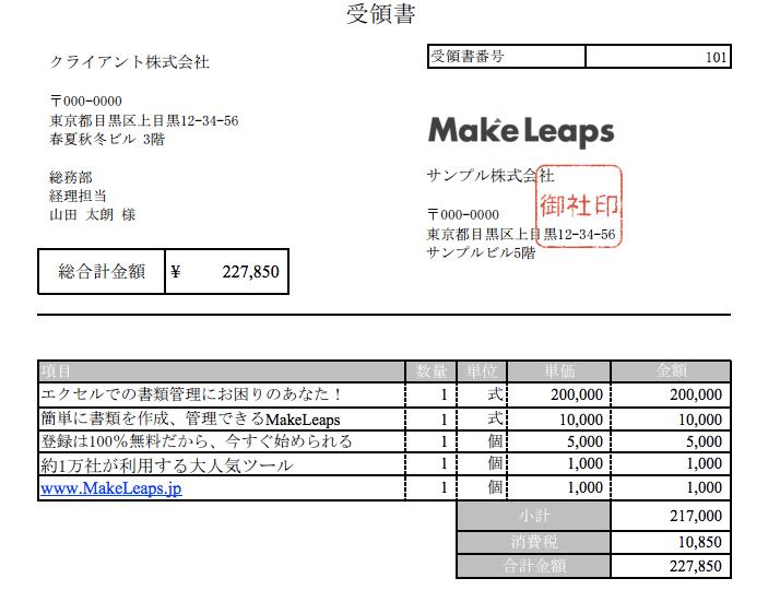 納品書・受領書・請求書をわかりやすく解説【無料テンプレート付き ...