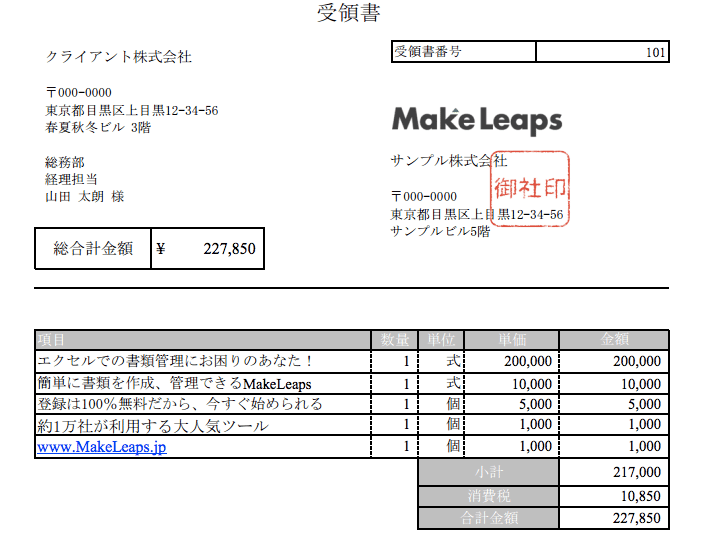 www.makeleaps.jp_テンプレート_受領書テンプレート_単位込み_.pdf