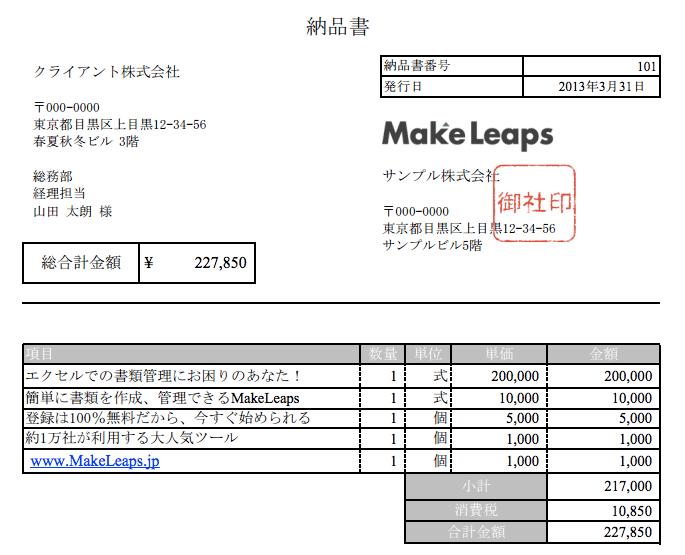 www.makeleaps.jp_テンプレート_納品書テンプレート_単位込み_.pdf