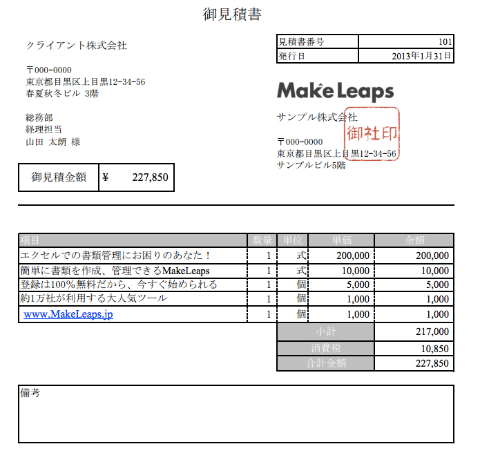 www.makeleaps.jp_テンプレート_見積書テンプレート_単位込み_.pdf 2