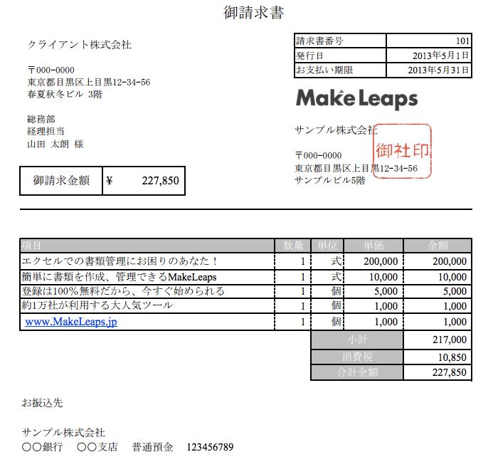 www.makeleaps.jp_テンプレート_請求書テンプレート_単位込み_.pdf 2