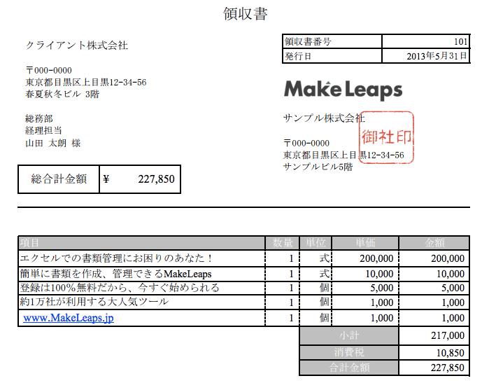 www.makeleaps.jp_テンプレート_領収書テンプレート_単位込み_.pdf