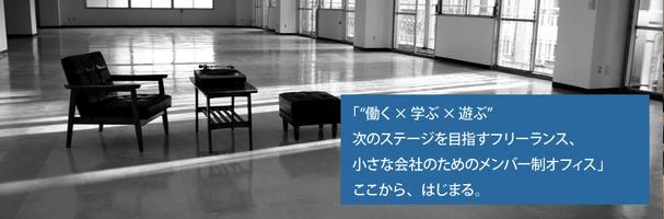 CASE_Shinjuku(ケイスシンジュク)__東京都新宿区高田馬場駅徒歩1分にあるシェアオフィスとコワーキングスペースが併設したメンバー制オフィス-2