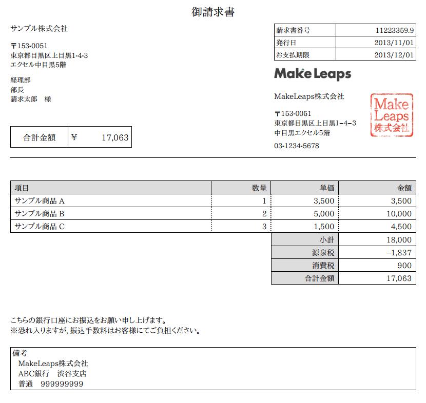 Invoice_example