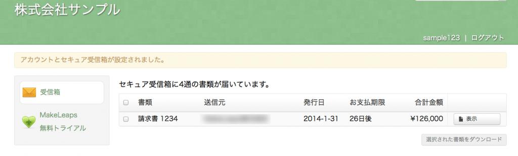 サンプル secure_inbox