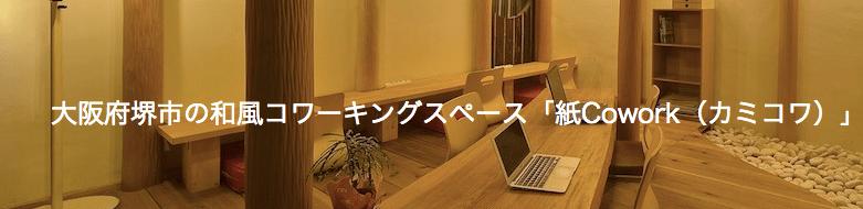 大阪府堺市の和風コワーキングスペース「紙Cowork(カミコワ)」