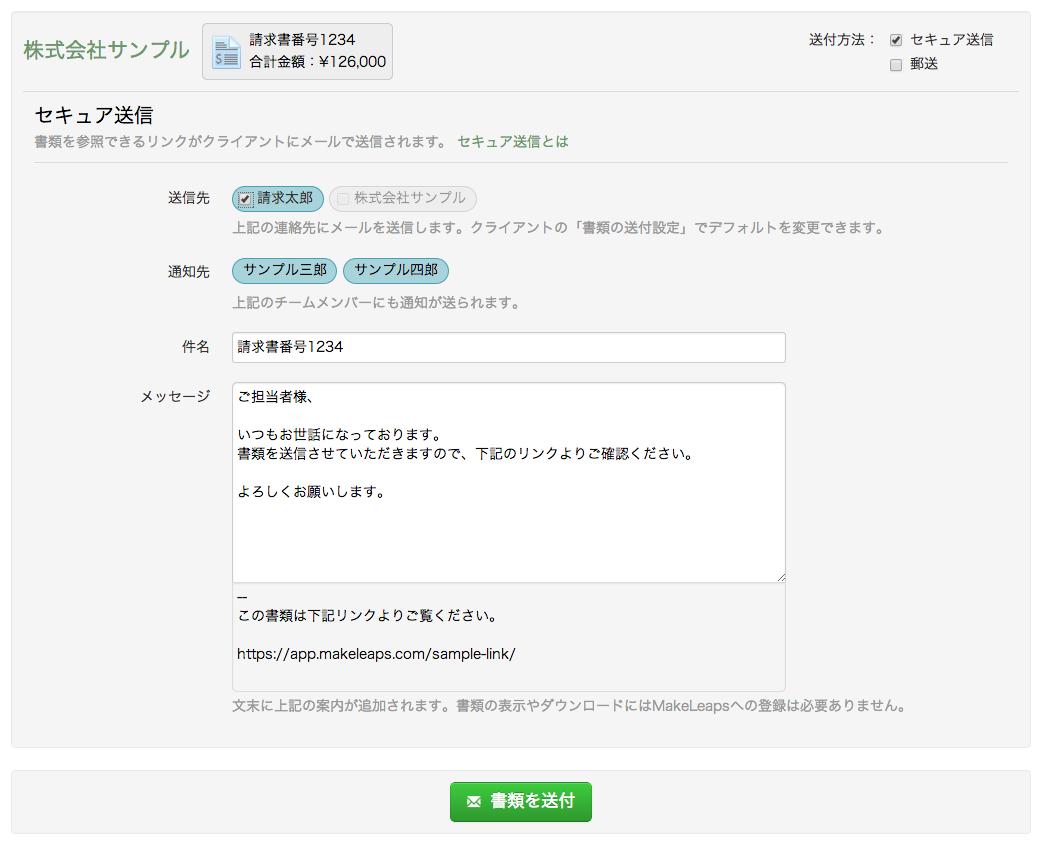 invoice1234_send_screen
