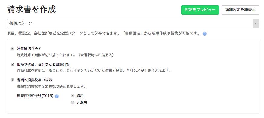 スクリーンショット 2015-08-21 15.58.36