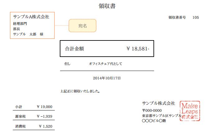 スクリーンショット 2014-10-20 10.49.59