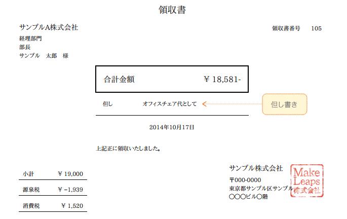 スクリーンショット 2014-10-20 10.54.24