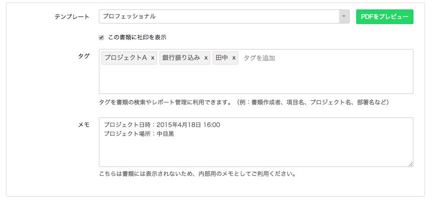 スクリーンショット 2015-08-21 15.10.03