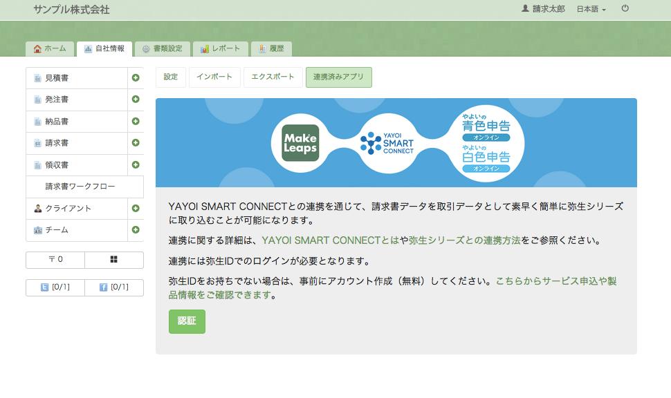 連携認証画面