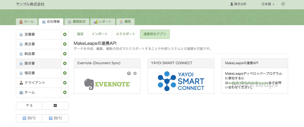 1.ML_連携アプリ表示画面