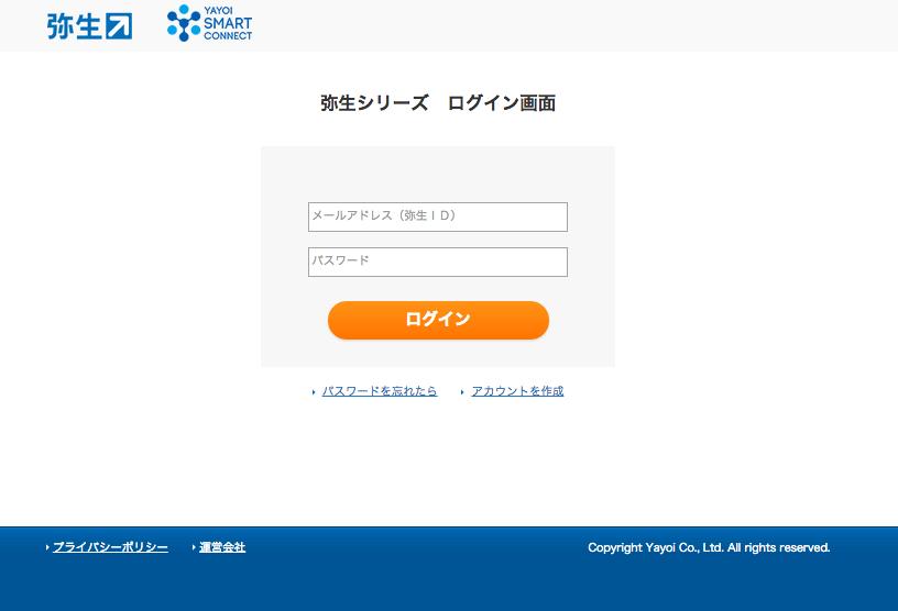 log in yayoi