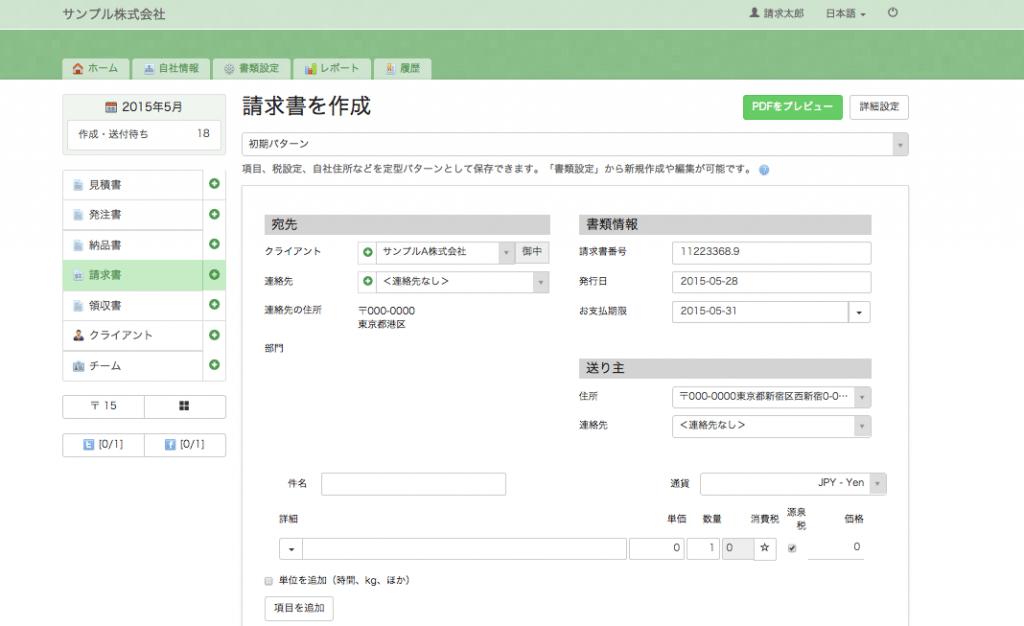 スクリーンショット 2015-05-28 12.42.16