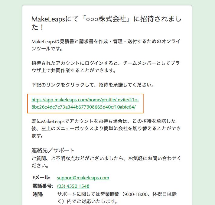 11_invite_email_ed
