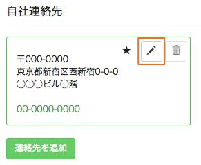 5_add_contact_ed