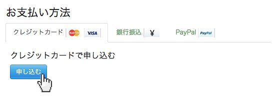 billing_stripe_支払い画面