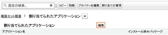 スクリーンショット 2015-10-19 14.44.25