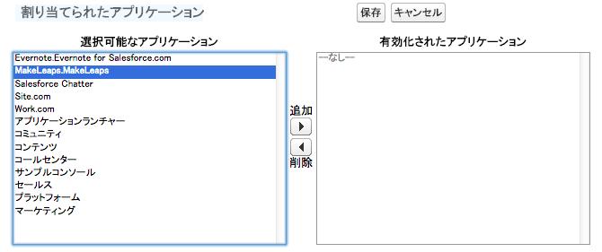 スクリーンショット 2015-10-19 14.49.35