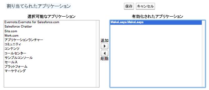スクリーンショット 2015-10-19 14.51.04