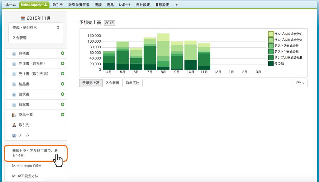 スクリーンショット 2015-11-04 15.30.01